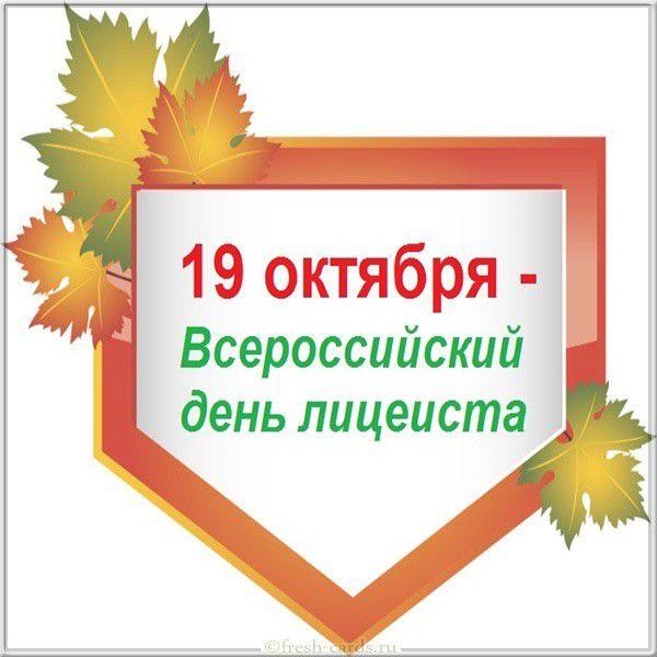 Всероссийский день лицеиста открытка с поздравлением