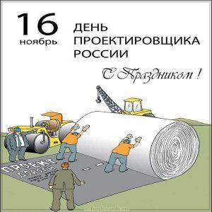 Картинка с праздником на день проектировщика