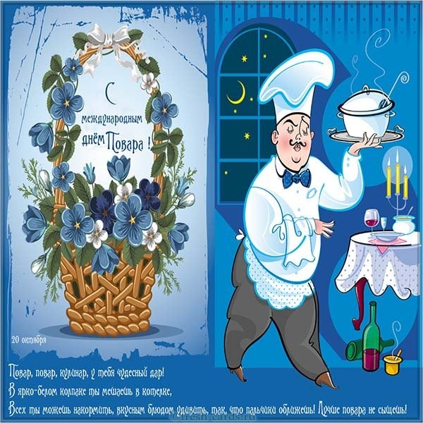 Картинка с международным днём повара