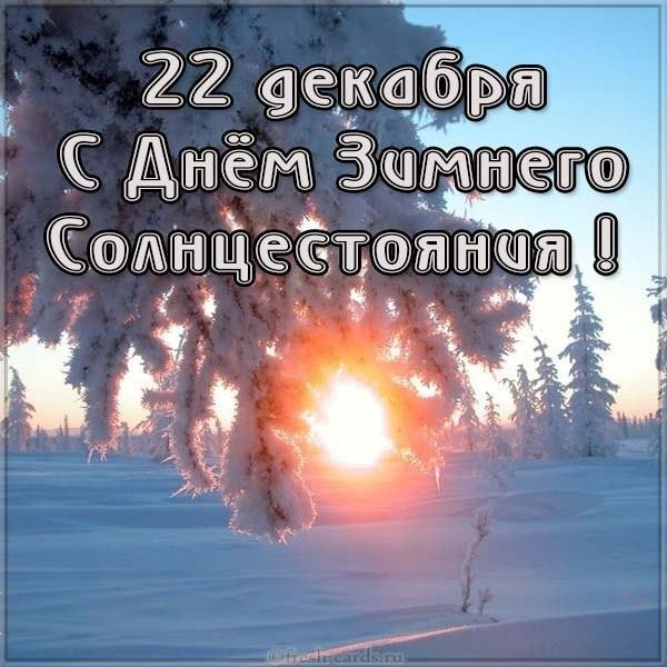 Открытка с днём зимнего солнцестояния
