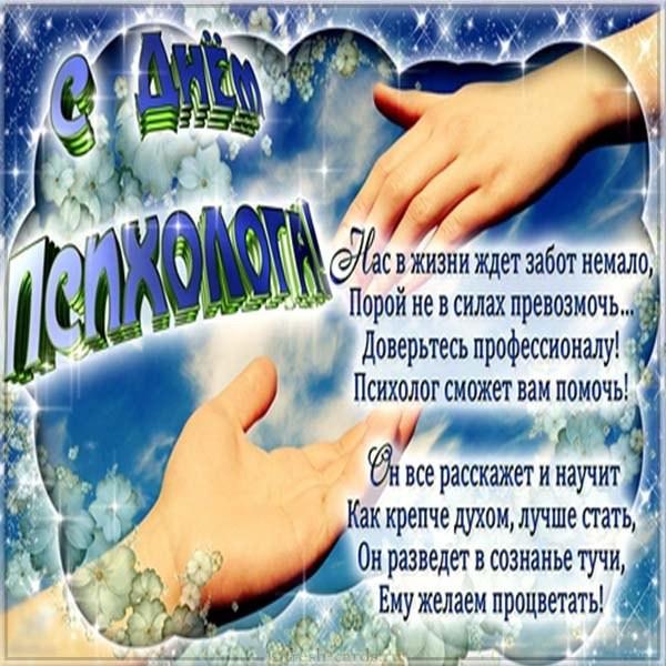 Картинка со стихами на день психолога в России
