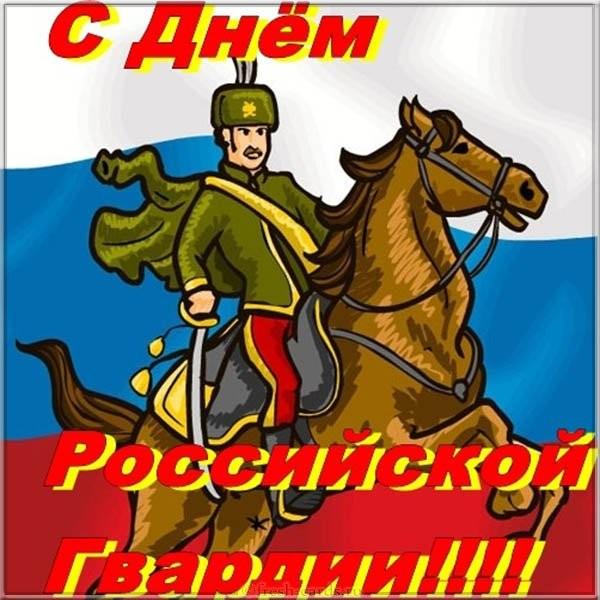 Бесплатная картинка с днём российской гвардии
