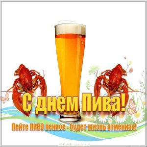 Бесплатная открытка с днём пива