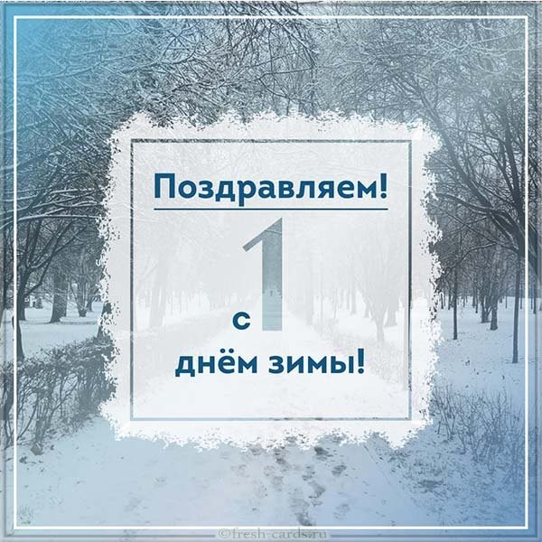 Бесплатная открытка с первым днём зимы