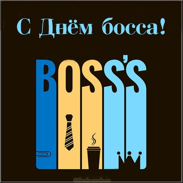 Картинка с поздравлением ко дню босса
