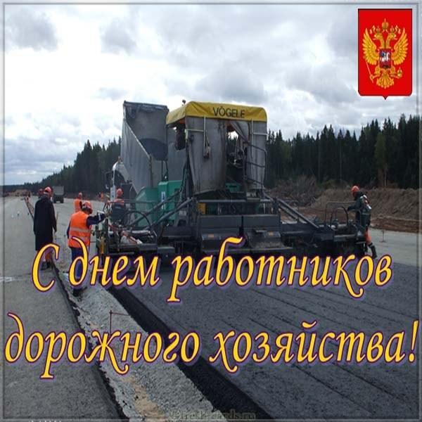 Открытка с днём работников дорожного хозяйства