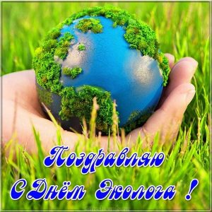 Открытка поздравляю с днём эколога