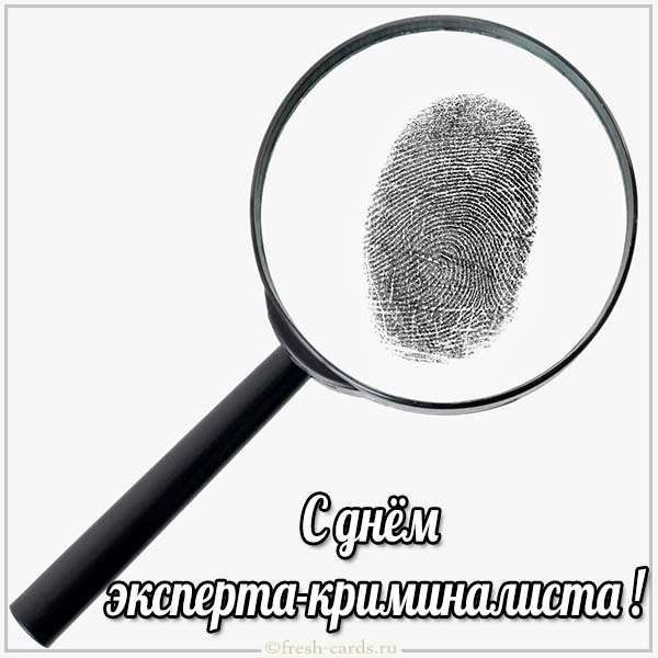 Картинка с днём эксперта-криминалиста