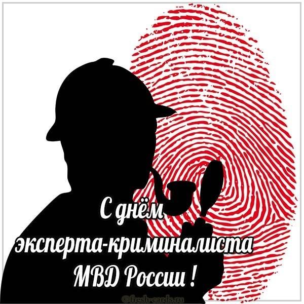 Картинка с поздравлением на день эксперта-криминалиста