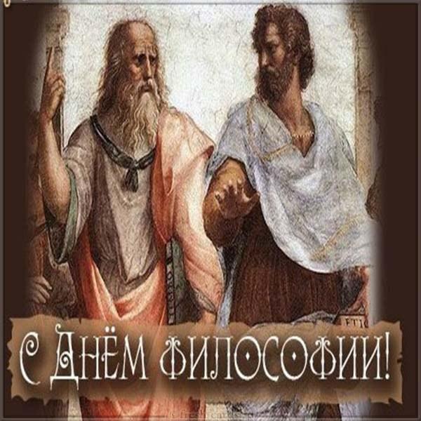 Картинка поздравление на день философии