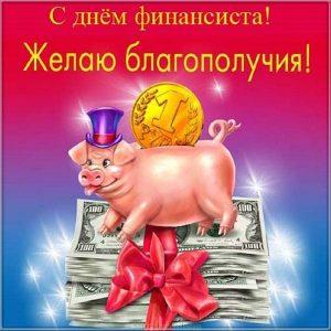 Красивая открытка на день финансиста в России