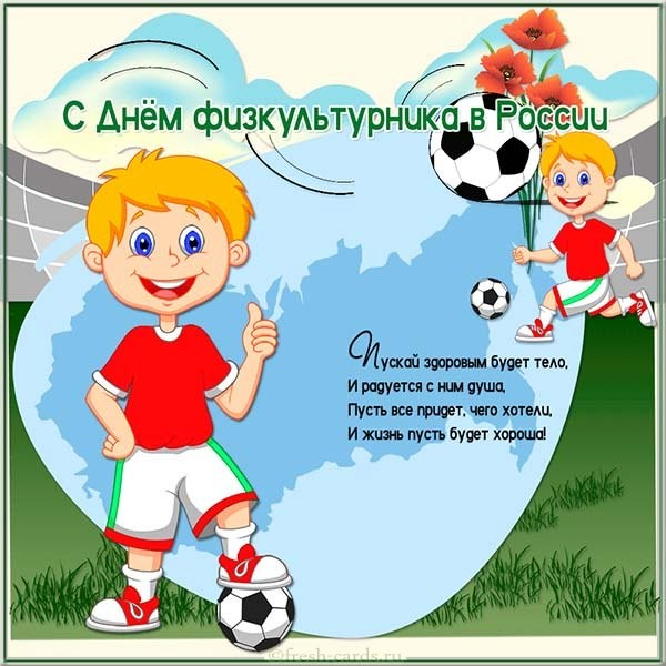 Прикольная открытка поздравляем с днём физкультурника в России