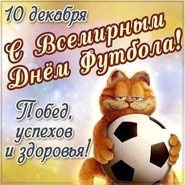 Открытка с всемирным днём футбола