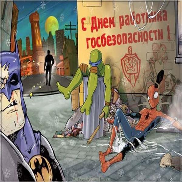 Прикольная открытка на день работника госбезопасности РФ