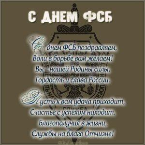 Картинка с текстом поздравляем с днём ФСБ