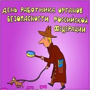 Прикольная картинка поздравление на день работника ФСБ