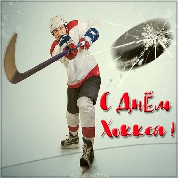Картинка поздравление с днём хоккея