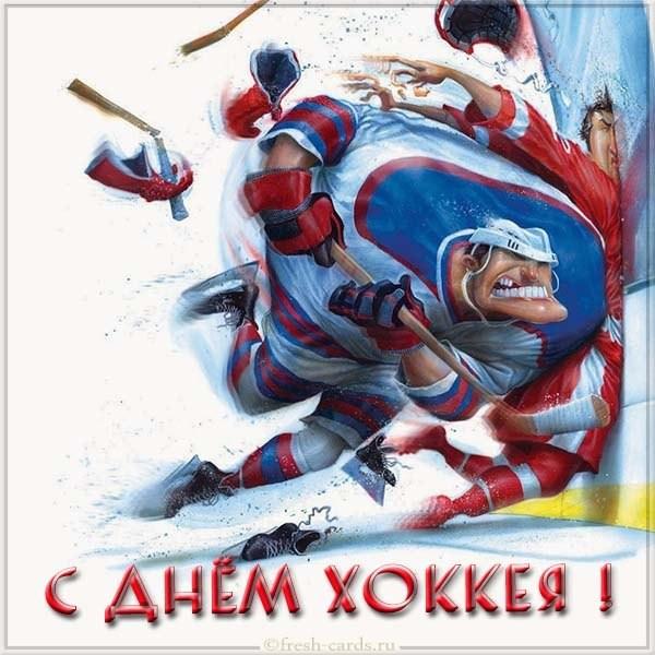 Прикольная картинка поздравление с днём хоккея