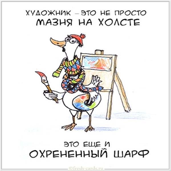 Прикольная картинка поздравление на день художника