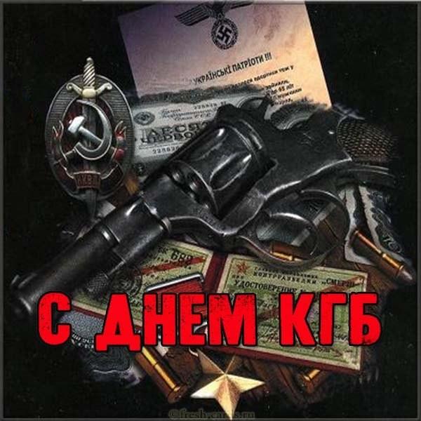 Картинка поздравление с днём КГБ