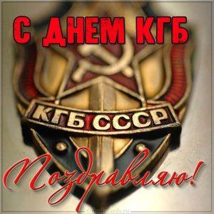 Открытка поздравляю с днём КГБ