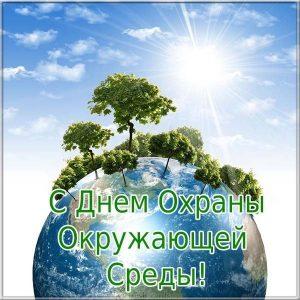 Открытка с днём охраны окружающей среды