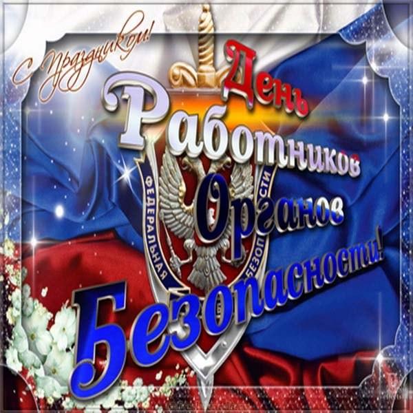 Картинка с праздником на день сотрудника безопасности РФ