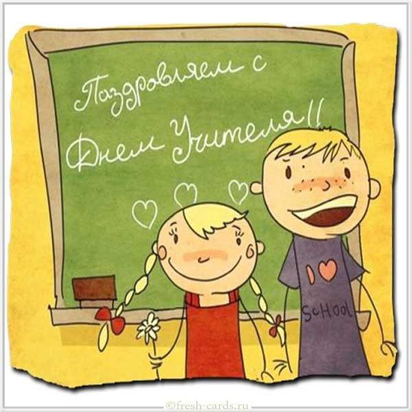 Картинка рисунок поздравляем с днём учителя