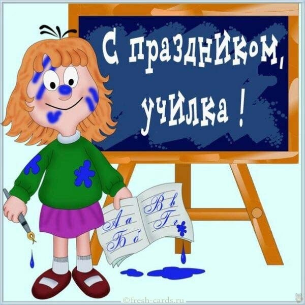 Весёлая открытка с праздником училка