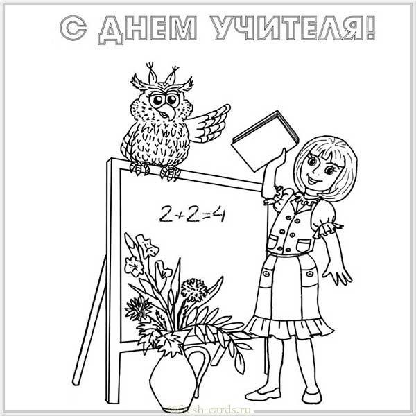 Открытка раскраска поздравляем с днём учителя