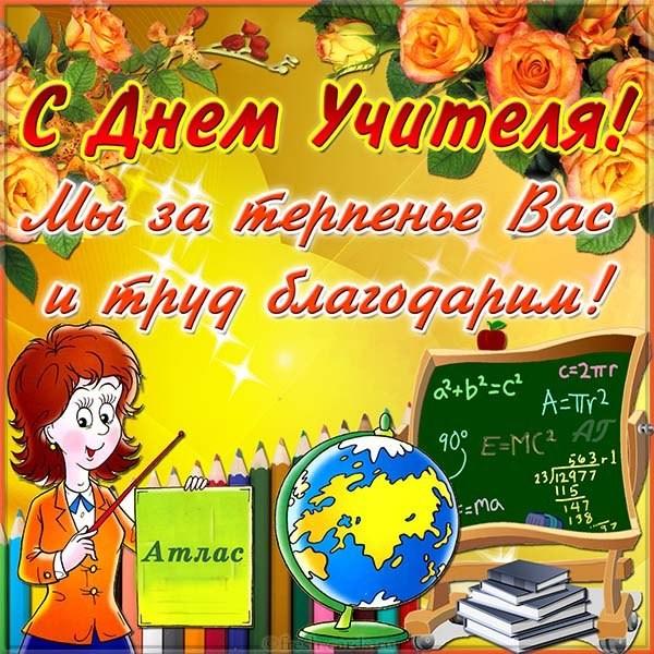 Открытка поздравление ко дню учителя