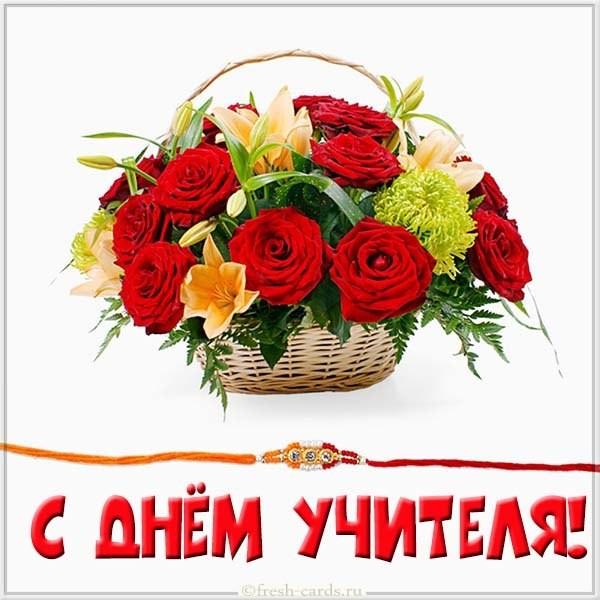 Поздравление в открытке ко дню учителя