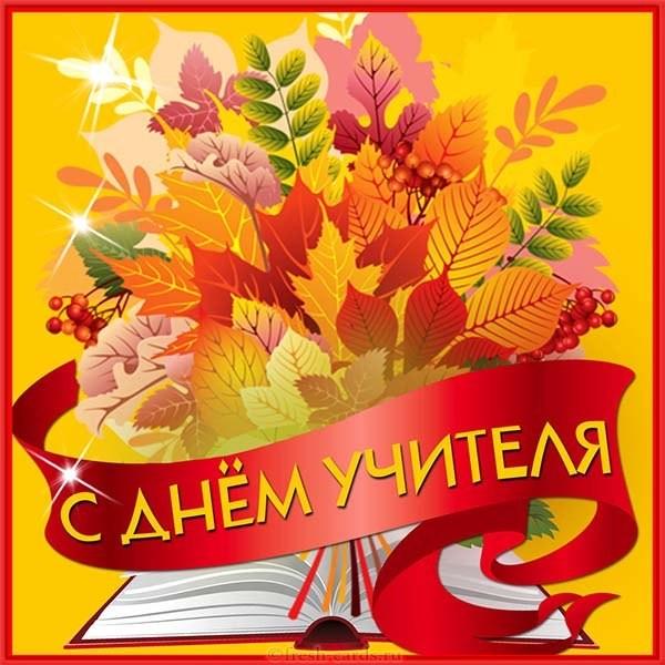 Красивая открытка ко дню учителя