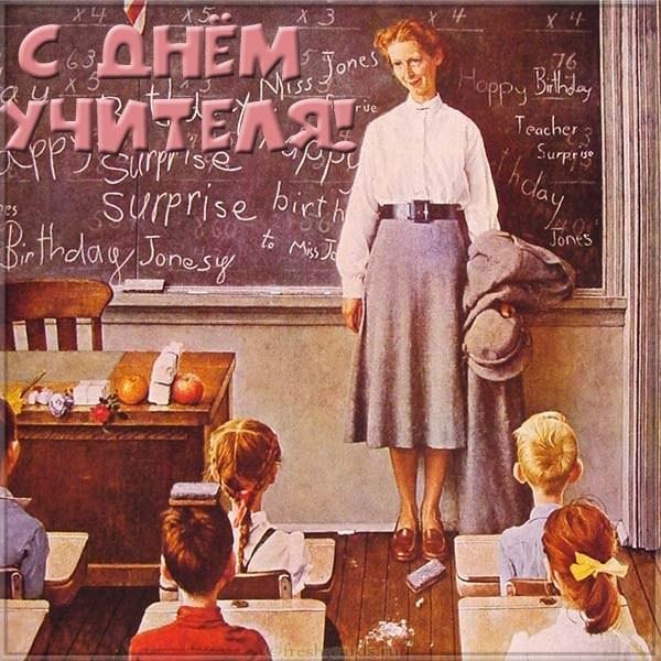 Советская открытка на день учителя