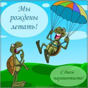 Картинка поздравление на день парашютиста