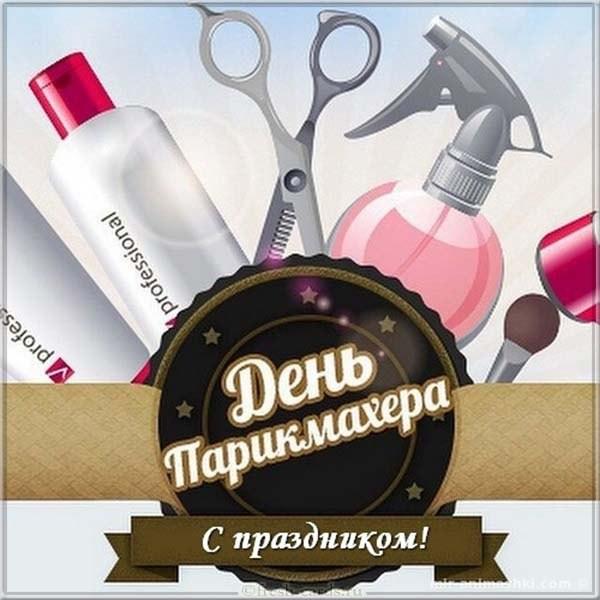 Картинка с праздником в день парикмахера