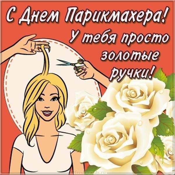 Прикольная открытка с поздравлением на день парикмахера