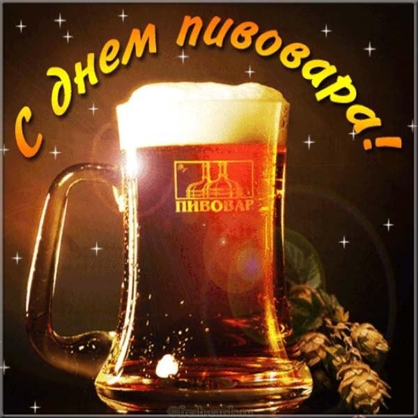 Картинка поздравление с днём пивовара