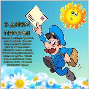 Картинка с поздравлением на день почты