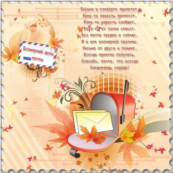 Открытка с поздравлением на день почты России