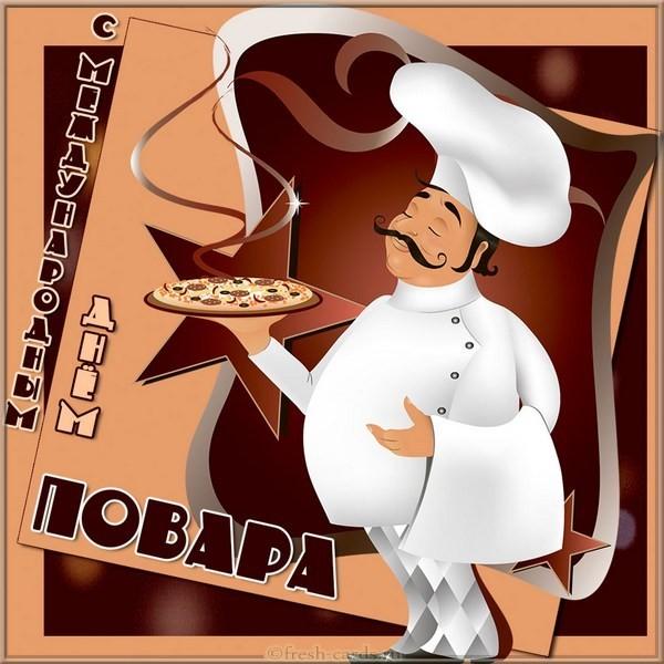 Картинка поздравление с международным днём повара
