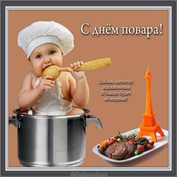 Бесплатная картинка с днём повара