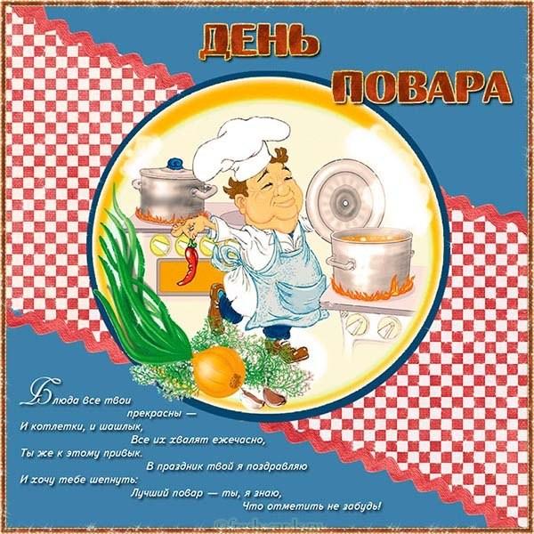 Прикольная открытка с поздравлением на день повара