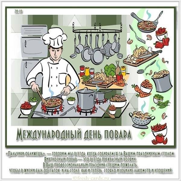 Бесплатная картинка на день повара