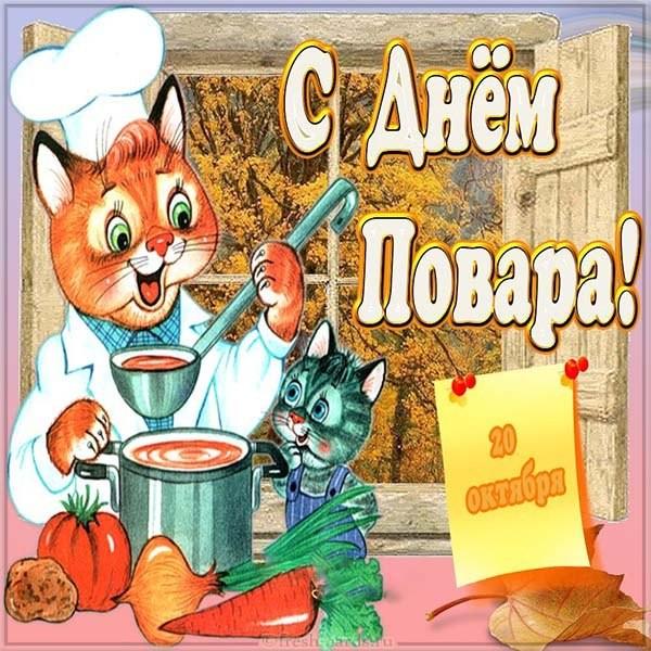 Смешная картинка с днём повара