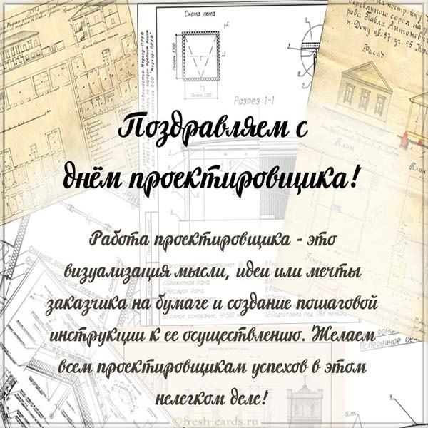 Открытка с текстом поздравляем с днём проектировщика
