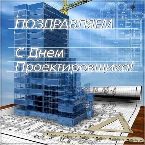 Классная открытка поздравляем с днём проектировщика