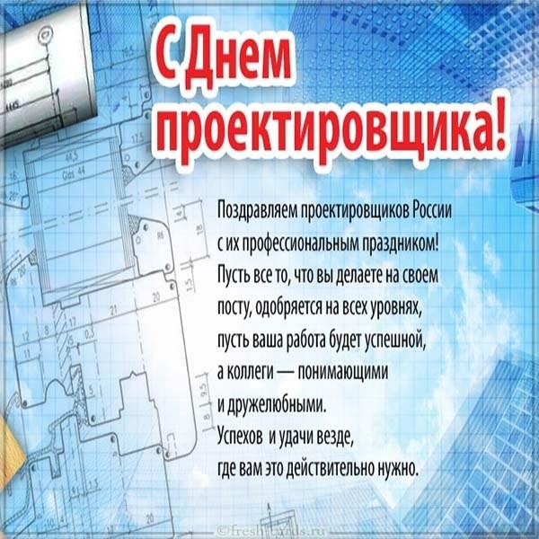 Картинка с текстом поздравление на день проектировщика