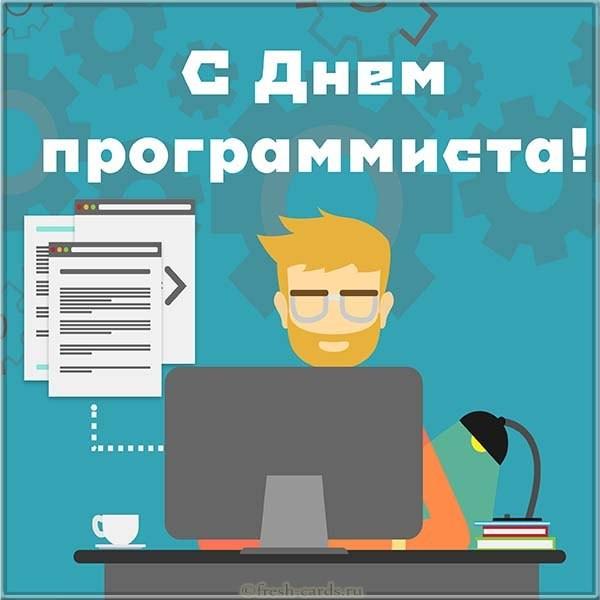 Картинка поздравление с днём программиста