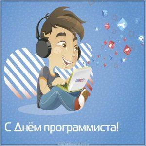 Электронная открытка с поздравлением ко дню компьютерщика